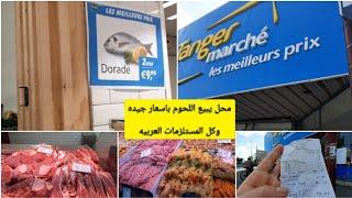 Tanger marchéمحل يبيع لحوم باسعار جيده وبه كل ماتحتاجونه من مستلزمات البيت +جوله ومشتريات ورائي فيه