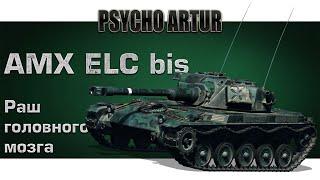 AMX ELC bis / Раш головного мозга