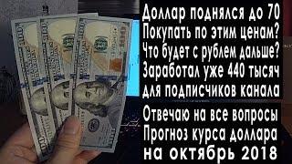 Смотреть видео Прогноз курса доллара на октябрь 2018: курс рубля падает, доллар рубль, что будет дальше с рублем онлайн
