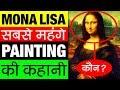 Mona Lisa Painting की कहानी | Leonardo Da Vinci | Most Valuable Portrait Painting | History