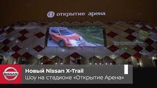 Презентація нового Nissan X-Trail 2019 на стадіоні «Відкриття Арена»