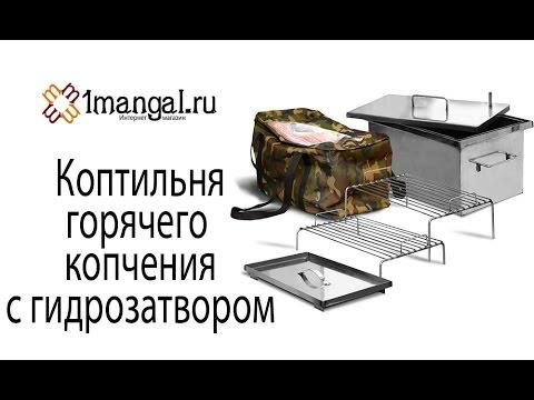 Коптильня холодного и горячего копчения Троян-Мега - YouTube