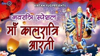 सप्तम नवरात्रि Special I माँ कालरात्रि महाकाली जी की आरती I Maa Kalratri Aarti with Lyrics