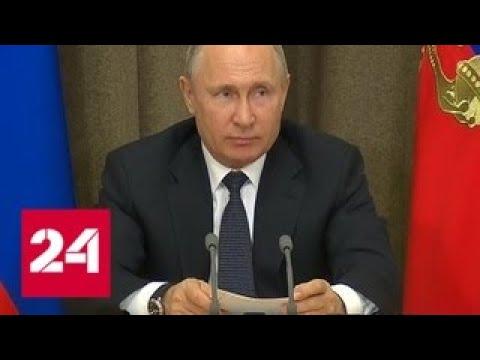 Путин: России нужна
