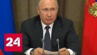Смотреть видео Путин: России нужна защита от гиперзвуковых вооружений - Россия 24 онлайн