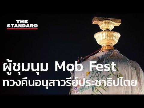 ผู้ชุมนุม Mob Fest ทวงคืนอนุสาวรีย์ประชาธิปไตย