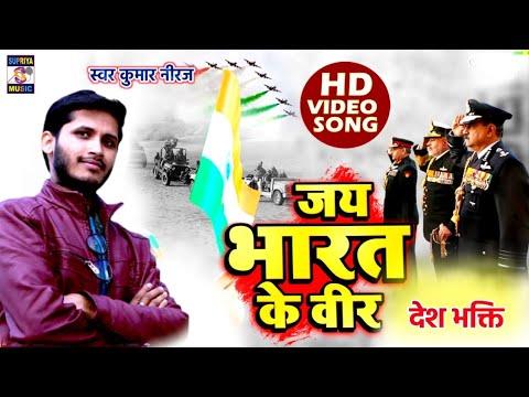 तिरंगा-दुनिया-में-लहराई-desh-bhakti-song-26-january-special-video-कुमार-नीरज