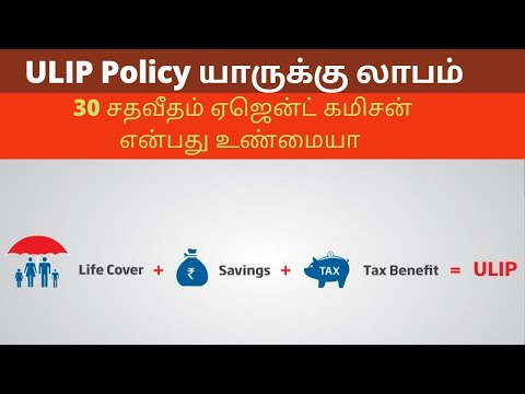 ULIP Policy In