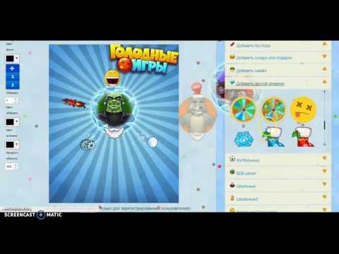 Как создать аватарку Агарио:Голодные игры(Онлайн)
