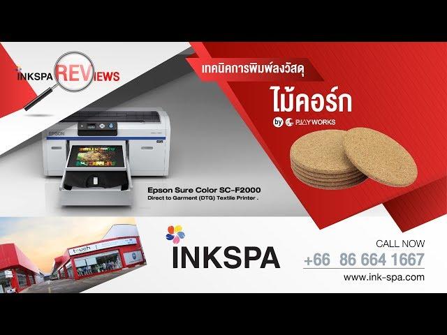 เทคนิคการพิมพ์ลงวัสดุ ไม้คอร์ก ด้วยเครื่อง epson - f2000 (inkspa TALK playworks)