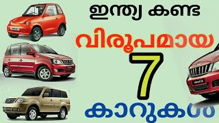 Most Deformed cars in india [Malayalam] mos tv