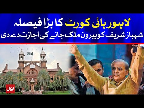 Lahore High Court Allows Shahbaz Sharif To Fly Abroad