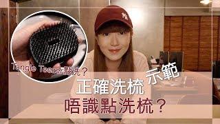 正確洗梳方法  輕鬆洗Tangle Teezer唔入水! 專業髮型師分享