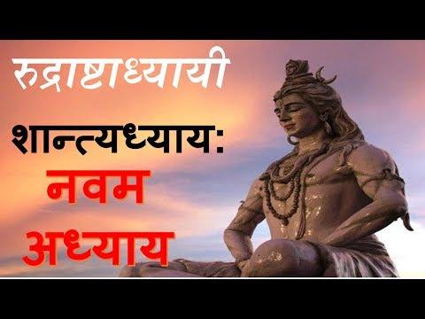 Rudri Path | शान्त्यध्याय: | नवम अध्याय  Rudraashtadhyaayi | रुद्री पाठ - रुद्राष्टाध्यायी |