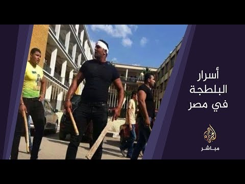 البلطجة في مصر.. عنف مجتمعي في غياب الدولة