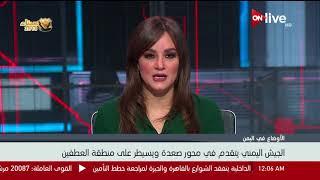 مداخلة عادل الحميدان حول وضع الجيش اليمني في محور صعدة والتحالف العربي ومجابهته للحوثيين