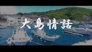 作詞作曲 白澤真史 編曲 城戸邦男 宜しくお願いします。