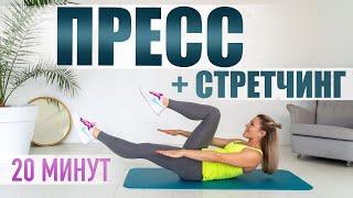 20 минут тренировки пресс стретч в домашних условиях Эффективные упражнения для похудения живота