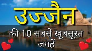 Ujjain Top 10 Tourist Places In Hindi | Ujjain Tourism | Madhya Pradesh