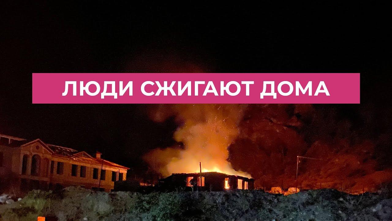 «Люди сжигают дома и пилят лес — ничего не оставляют». Карабах перед передачей земель Азербайджану M