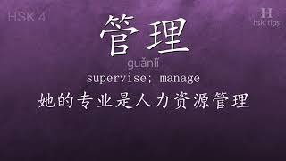 Chinese HSK 4 vocabulary 管理 (guǎnlǐ), ex.3, www.hsk.tips