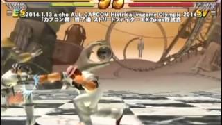Best moments of Street Fighter EX 2 Plus !