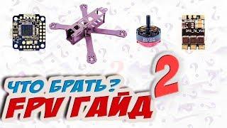 ☀ Большой обзор всех компонентов гоночного дрона. ЧТО ВЗЯТЬ? Июнь 2018 [Подкаст]