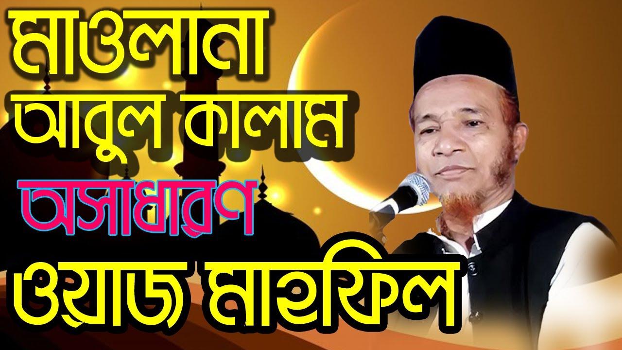 Download Abul Kalam Boyani New Waz 2020   আবুল কালাম বয়ানী নতুন ওয়াজ