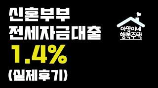 #신혼부부전세자금대출 (버팀목) 세줄정리,  실제후기(…