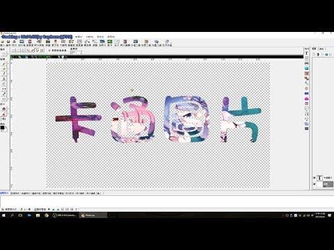 如何使用免費軟體Photocap 製作自訂圖片的特效文字 - YouTube