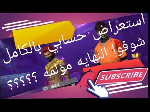 استعراض حسابي بالكامل شوفوا ايه اللي حصل بالنهايه؟ Review my entire account, see what happened ؟؟؟؟؟