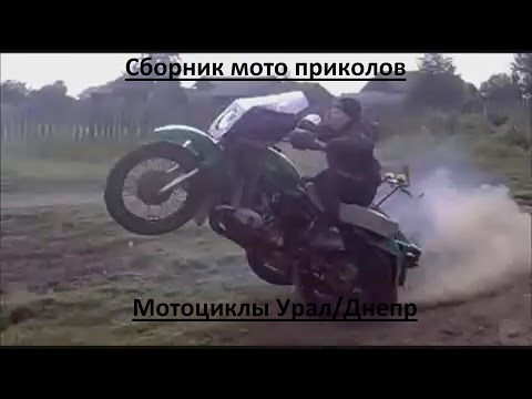 Сборник мото приколов.Мотоциклы Урал/Днепр - Видео приколы ржачные до слез