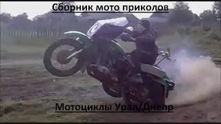 Сборник мото приколов.Мотоциклы Урал/Днепр