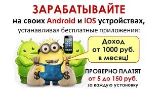 Зарабатывайте на своём Android или IOS - AdvertApp