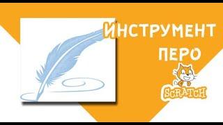 Редактор Scratch3 - инструмент Перо. Онлайн-школа программирования для детей
