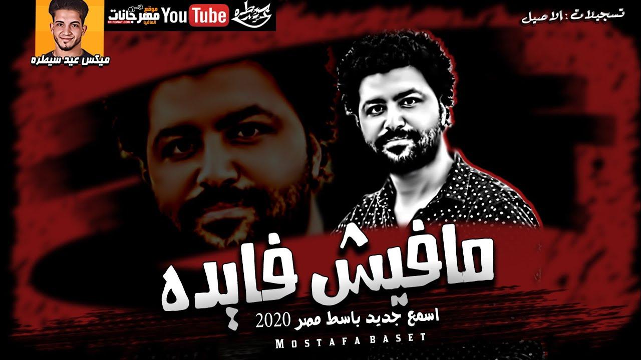 باسط مصر 2020 | مافيش فايده | Basit masr | بشكل جديد | ميكس عيد سيطره 2020