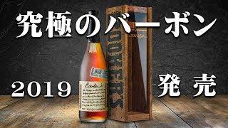 [ウイスキー] 至高のバーボン、ブッカーズの2019年新作が発売!