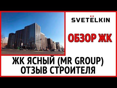 Приемка квартиры в новостройке ЖК Ясный от застройщика MR Group