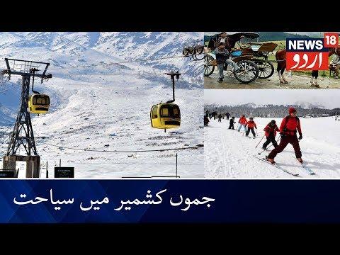 Ground Report Jammu