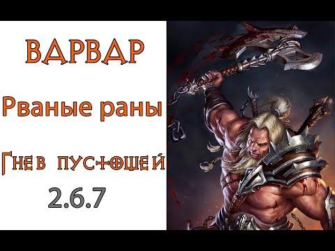 Diablo 3: TOP Варвар Рваные Раны и  Вихрь в сете Гнев Пустошей 2.6.7