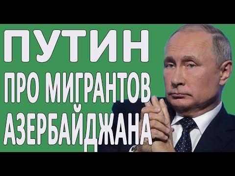 СРОЧНО: ПУТИН ПРО МИГРАНТОВ АЗЕРБАЙДЖАНА (2 ЧАСТЬ) #НОВОСТИ2019 #РОССИЯ #БАКУ