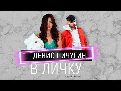 ДЕНИС ПИЧУГИН - о гей-комьюнити, самопровозглашённых селебрити в Беларуси | В ЛиЧку
