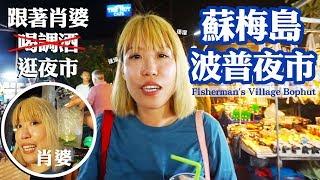 小心肖婆出沒《蘇梅島波普夜市Koh Samui Fisherman's Village Bophut Night Market》(中文字幕EN TH  sub)