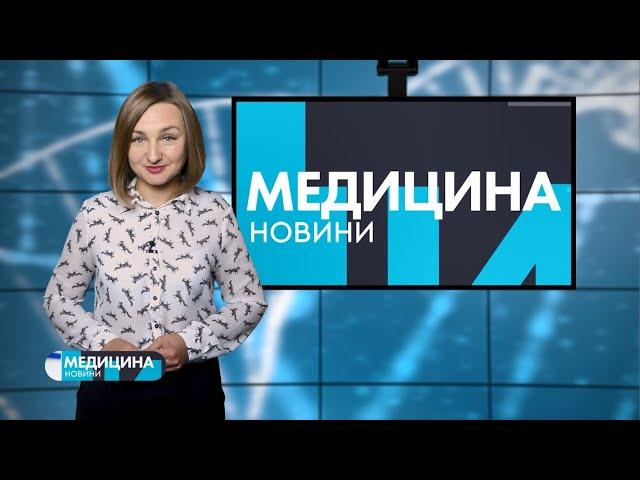 #МЕДИЦИНА_Т1новини | 23.09.2020
