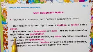 Чтение на английском - 01 - Моя семья