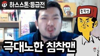 【하스스톤/정규전】 ★극대노한 침착맨