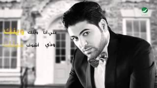 Waleed Al Shami ... Taal Awadaak - Lyrics | وليد الشامي ... تعال أودعك - بالكلمات