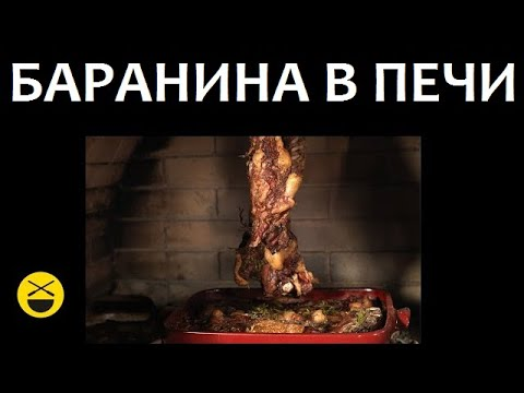 Сталик Ханкишиев: Баранина, запеченная в печи
