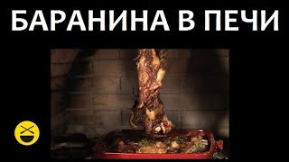 видео Баранина запеченная в духовке