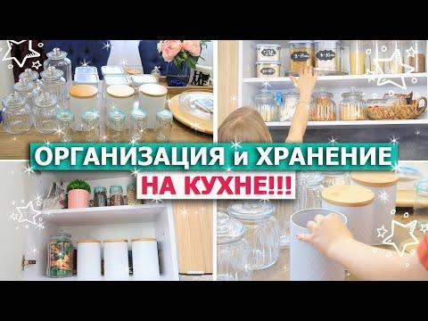 Красивая ОРГАНИЗАЦИЯ ХРАНЕНИЯ на КУХНЕ! 🤩👌Супер ПОРЯДОК в кухонных шкафах! Удобное ХРАНЕНИЕ НА КУХНЕ